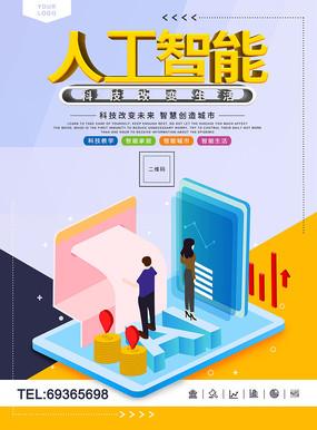 原创25D人工智能海报