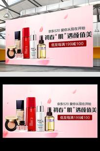 原创520天猫京东彩妆海报设计