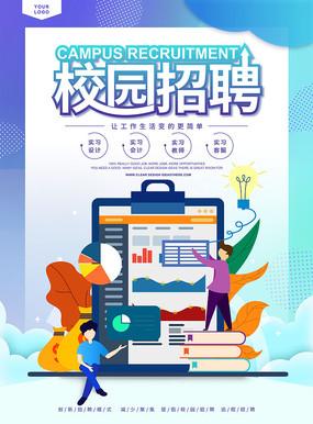 原创扁平化校园招聘海报