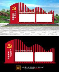 原创户外党建廉政宣传栏党建宣传展板