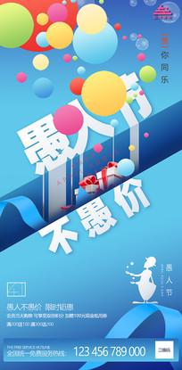 愚人节促销活动移动端海报