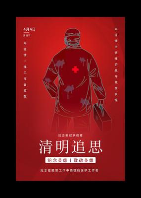 致敬英雄抗击疫情清明节海报