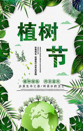 植树节节日海报设计