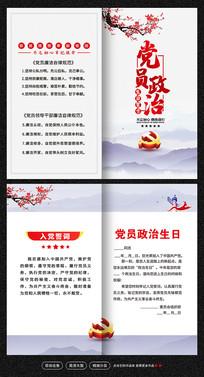 中国风不忘初心党建党政生日贺卡