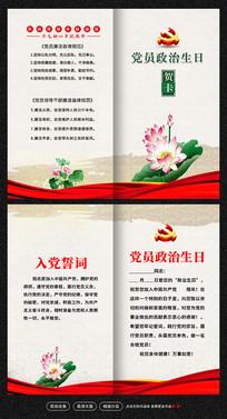 中国风党员政治生日贺卡模板