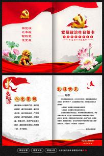 中国风党员政治生日贺卡设计