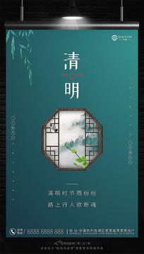 中国风二十四节气清明节海报