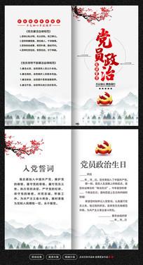 中国风简约创意党员生日卡片设计