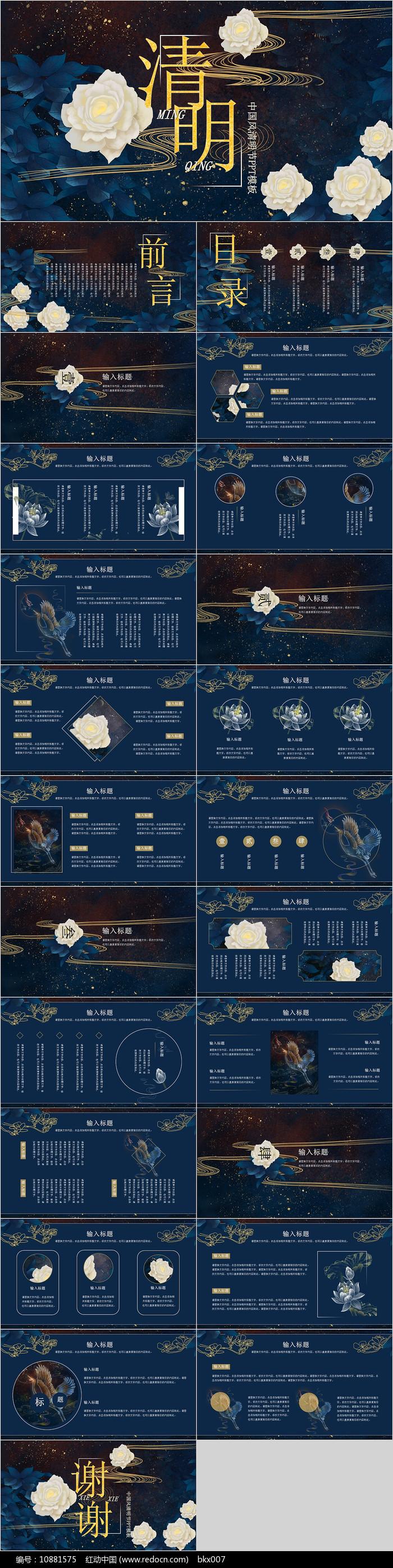 中国风清明节PPT模板