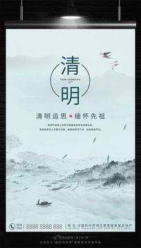 中国风水墨山水意境清明节海报设计