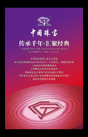 中国珠宝创意海报设计