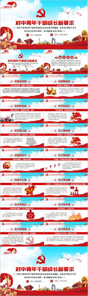 中青年干部成长提出新要求党建党课PPT