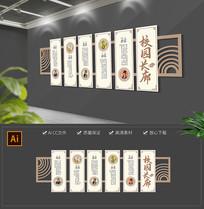 中式校园法家道家儒家中华传统文化墙