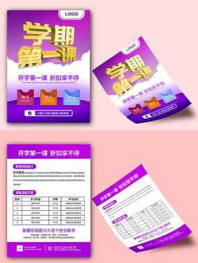 紫色教育宣传单
