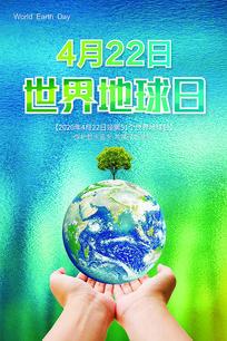 4月22日世界地球日公益海报