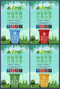 爱护环境垃圾分类海报