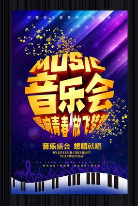 炫彩音乐会宣传海报