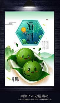 创意水墨风清明节宣传海报