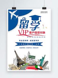 出国海外留学宣传海报