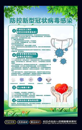 戴口罩防感染预防新型冠状病毒展板