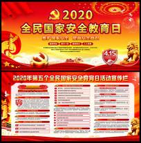 大气2020全民国家安全教育日宣传展板