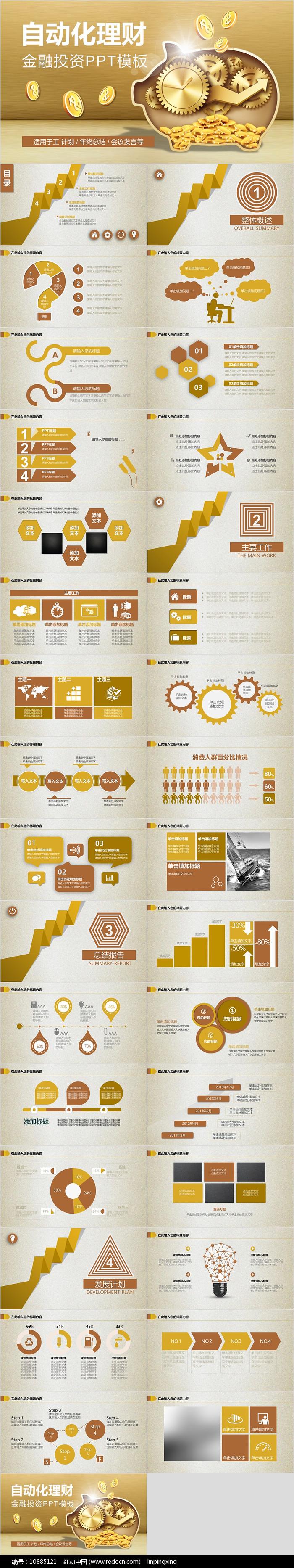 大气创业投资金融理财银行保险PPT模板图片