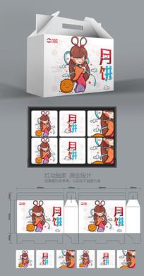 嫦娥插画卡通中秋节月饼包装设计
