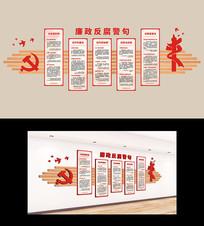 反腐警句廉政建设文化墙