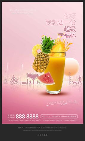 粉红色唯美水果饮料海报