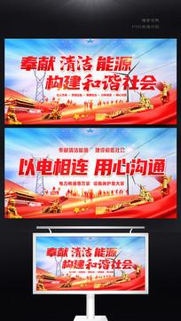 国家电网清洁能源宣传展板