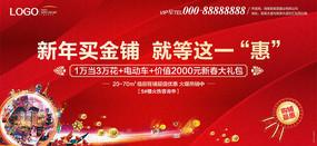 红色新年商铺返乡置业广告