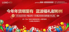 红色新年商业候车厅广告