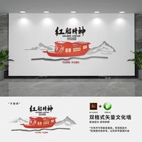 弘扬红船精神党建文化墙