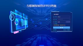 互联网发展蓝色登录界面设计 PSD