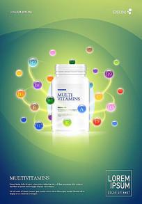 健康医疗维生素药品海报模板