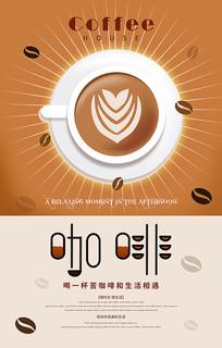简约咖啡海报设计
