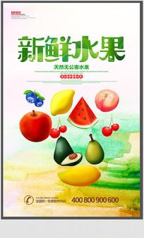 简约水果宣传海报设计
