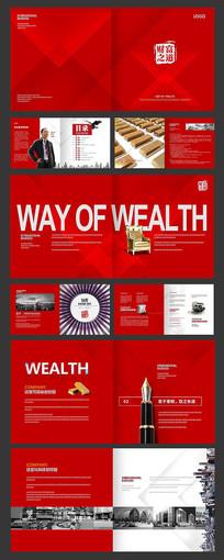 金融现代理财画册