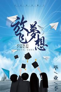 励志放飞梦想高考毕业季海报
