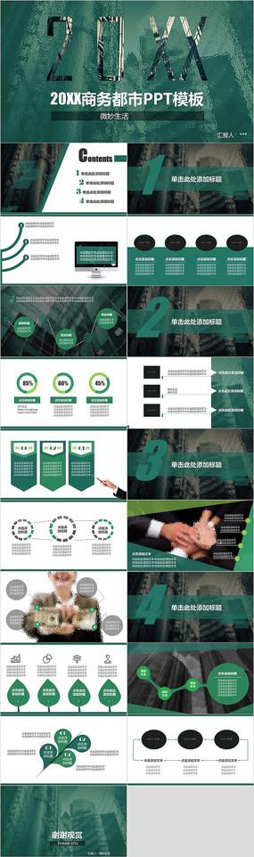 绿色扁平都市商务PPT模板