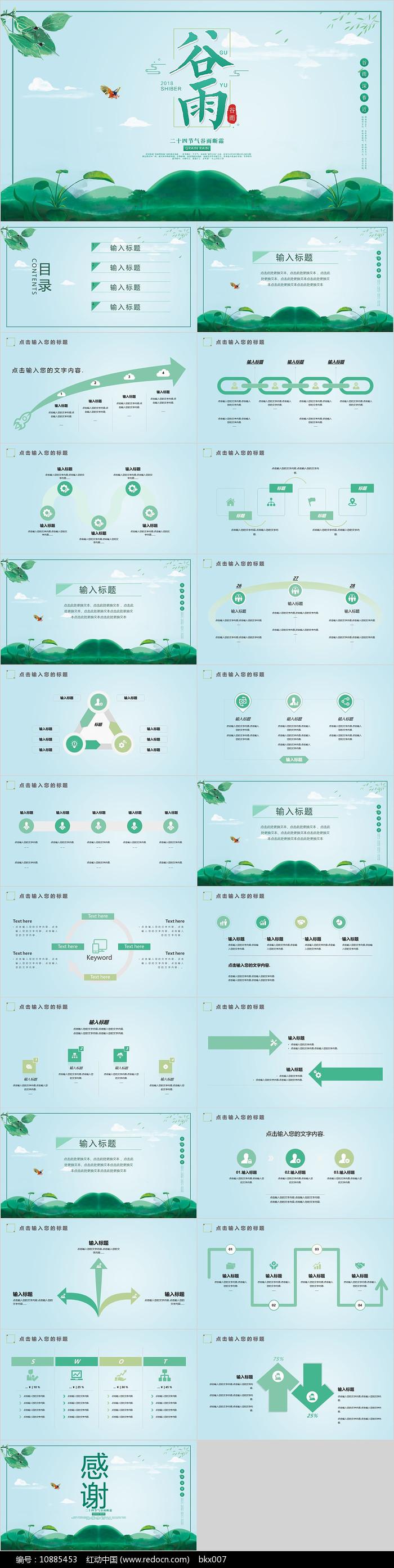 绿色二十四节气谷雨PPT模板