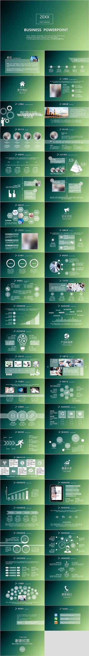 绿色简约年终工作述职暨工作计划ppt模板