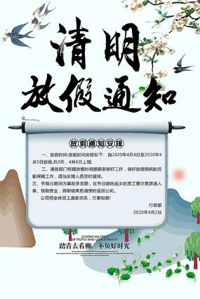 清明节放假通知海报设计 PSD