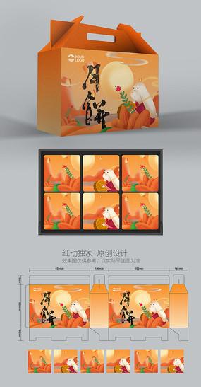 秋韵可商用中秋节月饼包装设计