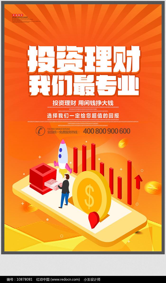投资理财我们最专业海报图片