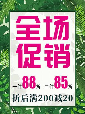 夏季夏天促销海报