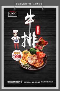 西餐牛排美食海报