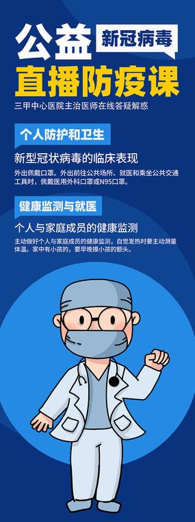 新冠病毒直播防疫课展架