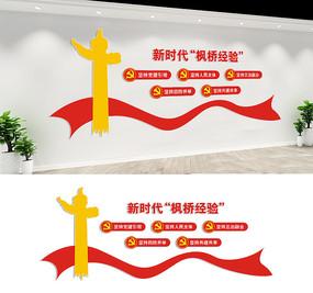 新时代枫桥经验文化墙设计