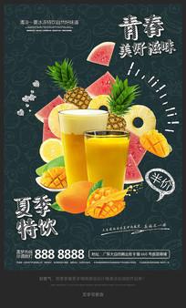 学院风创意奶茶电果汁夏季饮品海报
